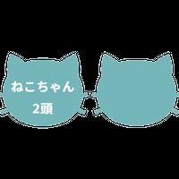 【ベーシックプラン】ねこちゃん2頭【特別ご案内】