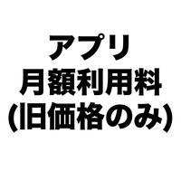 アプリ月額利用料【旧価格の方のみ】