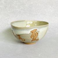 コラボ茶碗 『夏有涼風』