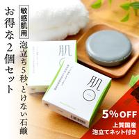 [ 肌〇 HADAMARU ] ナチュラルフェイスソープ 60g 2個 ネット付き 洗顔石鹸 ( 敏感肌 / 赤ちゃん / 低刺激 ) 保湿 / 弱アルカリ性 / 植物由来成分 代引不可