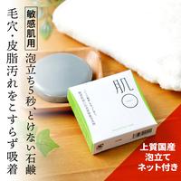[ 肌〇 HADAMARU ] ナチュラルフェイスソープ 60g ネット付き 洗顔石鹸 ( 敏感肌 / 赤ちゃん / 低刺激 ) 保湿 / 弱アルカリ性 / 植物由来成分 代引不可