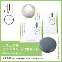 【Renewal】50%OFF 肌〇ナチュラルフェイスソープ2個セット※代引き不可