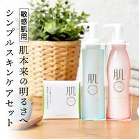 [ 肌〇 HADAMARU ] スターターセット ( 洗顔石鹸 60g / ピーリング 150g / アクアモイスチャーゲル 150g ) 敏感肌 / 低刺激 / 保湿