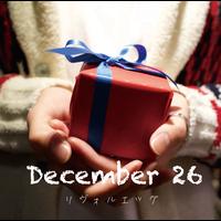 December 26 / リヴォルエッグ
