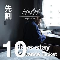 【いつかハフ】お得な朝食付HafH Nagasaki10連泊チケット