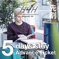 【いつかハフ】お得な朝食付HafH Nagasaki5連泊チケット