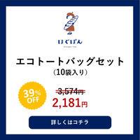 【1周年記念】エコトートバッグセット ※数量限定