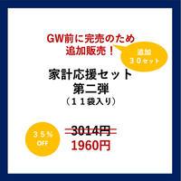 家計応援セット第二弾【100セット限定】