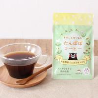 まるごとおいしい たんぽぽコーヒーは栽培から加工すべてが国内生産。契約農家で大切に育てられた まろやかでやさしい味わい。 カフェインゼロ。 お子様から、ご年配の方、 妊婦さんにもおすすめです。