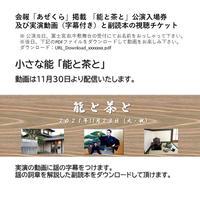 11月23日(火・祝)第4回「能と茶と」公演 第1部-入場券-