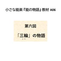 教材A06  第六回「三輪」の物語  (字幕付き実演動画、副読本)