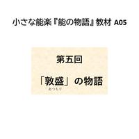 教材A05  第五回「敦盛」の物語  (字幕付き実演動画、副読本)