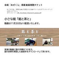 会報【あぜくら】掲載:11/23「能と茶と」公演の「小さな能」実演動画・視聴チケット