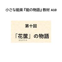教材A10  第十回「花筐」の物語  (字幕付き実演動画、副読本)