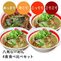 【税込/送料込】八角らーめん4食食べ比べセット