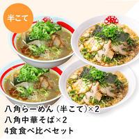 【税込/送料込】八角らーめん(半こて)/八角中華そば 食べ比べ4食セット