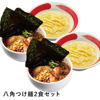 【税込/送料込】八角つけ麺2食セット