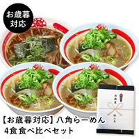 【お歳暮対応】八角らーめん4食食べ比べセット【税込/送料込】