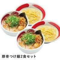 【税込/送料込】豚骨つけ麺2食セット