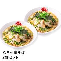 【税込/送料込】八角中華そば2食セット