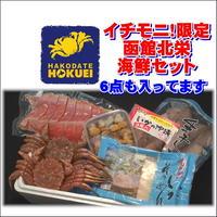 函館北栄 イチモニ!限定 海鮮セット  の追加