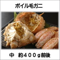 北海道産 ボイル毛ガニ (中) 約400g前後