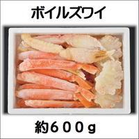ボイルズワイ(冷凍) 約600g