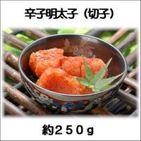辛子明太子(切子)約250g