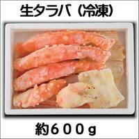生タラバ(冷凍)約600g