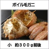 北海道産 ボイル毛ガニ (小) 約300g前後