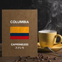 カフェインレス コロンビア スプレモ(中深煎り) CAFFEINELESS COLUMBIA 100g