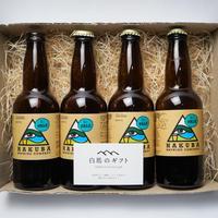 白馬地ビール4本セット