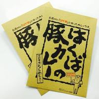 <送料無料対策に>はくばの豚カレー(レトルトカレー1個220g)