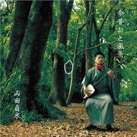 CD Album / Kyoto Music「今昔おと風景」