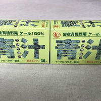 【夏のボーナスセール】フジワラの青汁(粉末)(3g×30袋)2箱セット【国産有機野菜ケール100%】