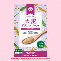 九州産大麦ポリフェノール 3.5g×30包入り【顆粒タイプ】【日本初!大麦糠から抽出した健康食品】