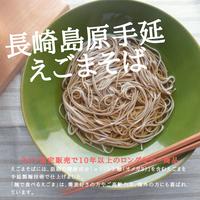 【お歳暮ギフト専用】長崎島原手延べえごまそば1kg(つゆ付)
