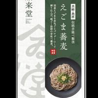 【日本初!】長崎島原手延えごま蕎麦250g(ギフト箱)|御礼・お返し・お土産・内祝い・ノベルティに!