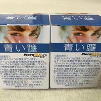 ルテインサプリメント機能性表示食品「青い瞳」2箱セット【スーパーセール】