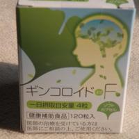 ギンコロイドF(イチョウ葉エキス・ビルベリーエキス・DHAサプリ)