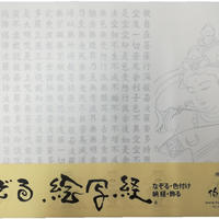 A-Shakyo papers No.14  Biwa Kuyo Kannon Bosatsu Hannya Shingyo The Heart Sutra