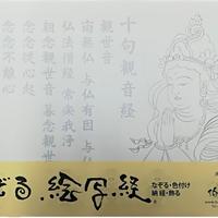 A-Shakyo papers No.19 Kannon Bosatsu easy Kannon Sutra