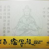 A-Shakyo papers No.41 Seishi Bosatsu easy Mantra