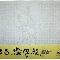 A-Shakyo papers No.52 Bishamonten Hannya Shingyo The Heart Sutra