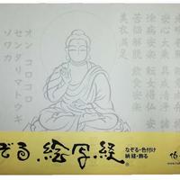A-Shakyo papers No.60 Yakushi Nyorai Yakushikyo