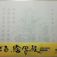 A-Shakyo papers No.35 Monju Bosatsu easy Mantra