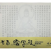 A-Shakyo papers No.27 Ashuku Nyorai Hannya Shingyo The Heart Sutra