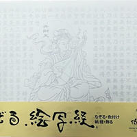 A-Shakyo papers No.23 Benzaiten Hannya Shingyo The Heart Sutra