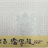 A-Shakyo papers No.49 Ganesha Hannya Shingyo The Heart Sutra