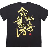 Sanskrit T-shirts Nenpi-Kannon-Riki Buddhism Zen Japanese black Hnadmade